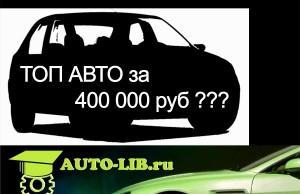 Лучшее авто за 400 тысяч рублей